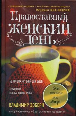 Православный женский день: сборник рассказов - купить в интернет-магазине