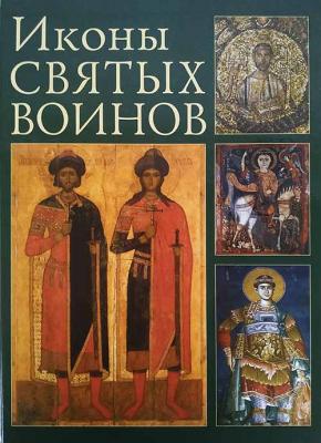 Иконы святых воинов - купить в интернет-магазине