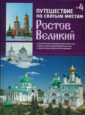 Путешествие по святым местам. №4 Ростов Великий - купить в интернет-магазине