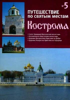Путешествие по святым местам. №5 Кострома - купить в интернет-магазине