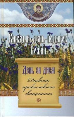 Каждый день - подарок Божий. День за днём. Дневник православного священника - купить в интернет-магазине