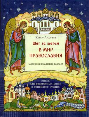Шаг за шагом в мир Православия - купить в интернет-магазине