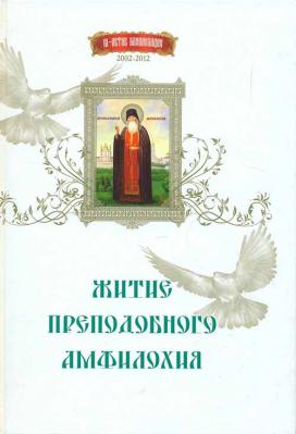 Житие преподобного Амфилохия - купить в интернет-магазине