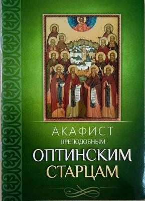 Акафист преподобным Оптинским старцам - купить в интернет-магазине