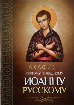 Акафист святому праведному Иоанну Русскому - купить в интернет-магазине