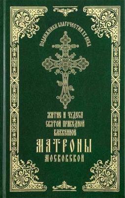 Житие и Чудеса святой праведной блаженной Матроны Московской: в 3-х тт - купить в интернет-магазине