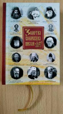 Золотая коллекция писем - купить в интернет-магазине