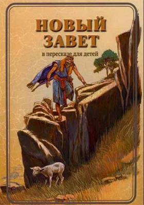 Новый Завет в пересказе для детей - купить в интернет-магазине