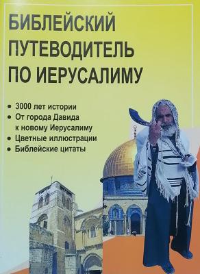 Библейский путеводитель по Иерусалиму - купить в интернет-магазине