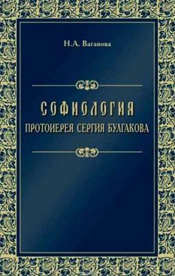 Софиология протоиерея Сергия Булгакова - купить в интернет-магазине