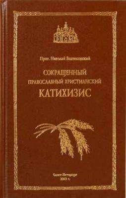 Сокращенный православный христианский Катехизис - купить в интернет-магазине