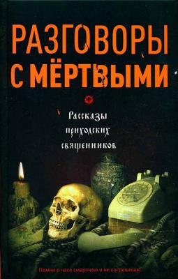 Разговоры с мёртвыми: рассказы приходских священников - купить в интернет-магазине