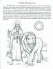 наглядности лесков лев старца герасима картинки сын скончался