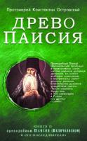 товар дня - Древо Паисия. Книга о прп. Паисии (Величковском)