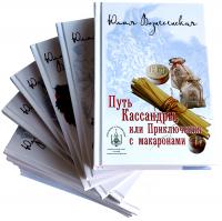 товар дня - Вознесенская Ю. Н. Собрание сочинений: в 13-ти тт
