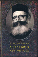 товар дня - Священномученик Филумен Святогробец