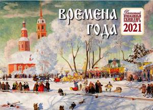 """Перекидной календарь """"Времена года"""" на 2021 год с картинами художника Кустодиева Б. М. - купить в интернет-магазине"""