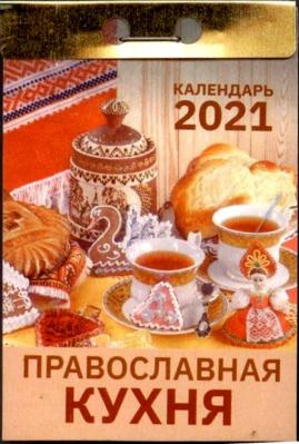 Календарь отрывной Православная кухня на 2021 год - купить в интернет-магазине