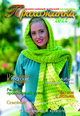 Женский православный календарь «Прихожанка» на 2022 год - купить в интернет-магазине
