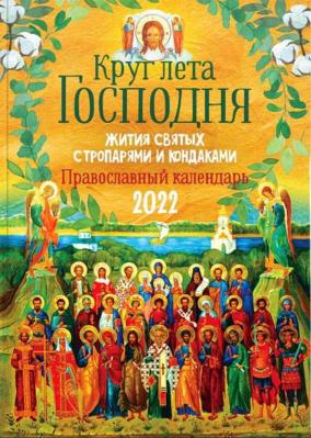 Календарь на 2022 год. Круг Лета Господня: жития святых с тропарями и кондаками - купить в интернет-магазине