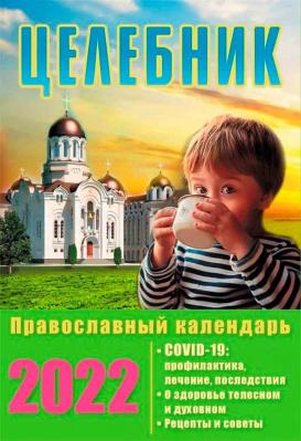 Православный церковный календарь: Целебник на 2022 год - купить в интернет-магазине