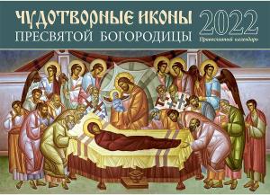 Календарь на 2022 год. Чудотворные иконы Пресвятой Богородицы: перекидной - купить в интернет-магазине
