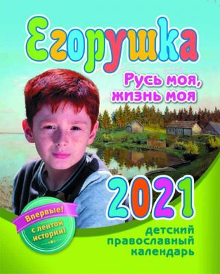Православный детский календарь-книга Егорушка на 2021 год - купить в интернет-магазине