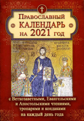 Православный календарь с Ветхозаветными, Евангельскими и Апостольскими чтениями, тропарями и кондаками на каждый день года на 2021 год - купить в интернет-магазине