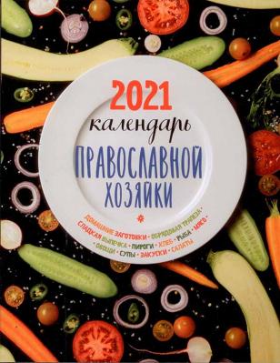 Календарь Православной хозяйки на 2021 год - купить в интернет-магазине