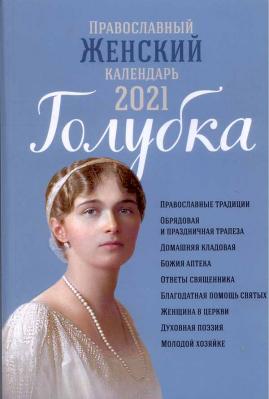 Православный женский календарь на 2021 год Голубка - купить в интернет-магазине