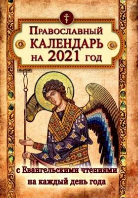 Православный календарь на 2021 год С Евангельскими чтениями на каждый день - купить в интернет-магазине