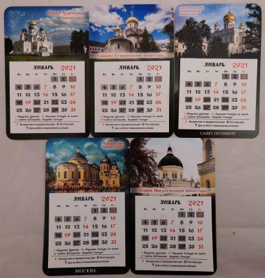 2021 календарь с храмами и монастырями на магните - купить в интернет-магазине