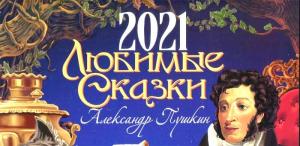 Календарь на 2021 год Любимые сказки. А. С. Пушкин - купить в интернет-магазине