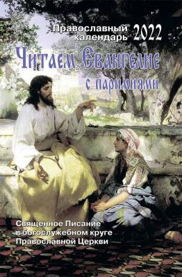 Читаем Евангелие. Православный календарь на 2022 год с паремиями - купить в интернет-магазине