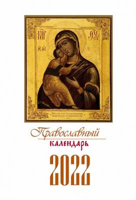 """Православный перекидной календарь """"Иконы"""" на 2022 год - купить в интернет-магазине"""