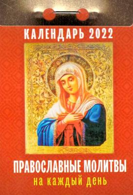 Календарь отрывной Православные молитвы на каждый день на 2022 год - купить в интернет-магазине