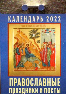 Календарь отрывной Православные праздники и посты на 2022 год - купить в интернет-магазине
