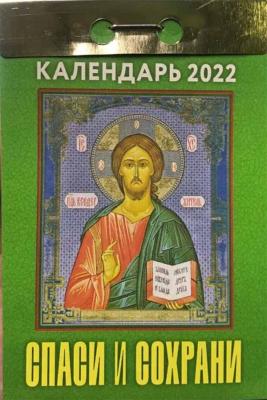 Календарь отрывной Спаси и Сохрани на 2022 год - купить в интернет-магазине