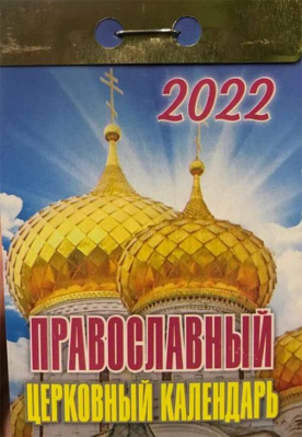 Календарь отрывной Православный церковный на 2022 год - купить в интернет-магазине