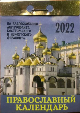 Православный отрыной календарь на 2022 год - купить в интернет-магазине