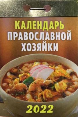 Календарь отрывной Православной хозяйки на 2022 год - купить в интернет-магазине