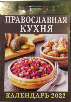 Календарь отрывной Православная кухня на 2022 год - купить в интернет-магазине