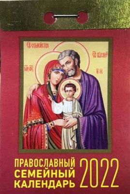 Православный отрывной семейный календарь на 2022 год - купить в интернет-магазине