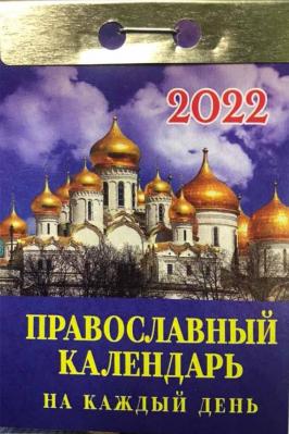 Православный отрывной календарь на каждый день на 2022 год - купить в интернет-магазине