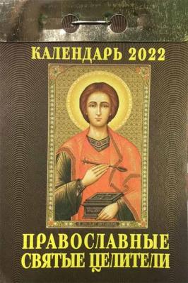2022 Отрывной. Православные Святые Целители - купить в интернет-магазине