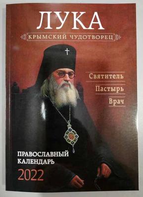 Православный календарь Крымский чудотворец. Святитель Лука на 2022 год - купить в интернет-магазине