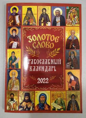 Православный календарь Золотое слово на 2022 год - купить в интернет-магазине