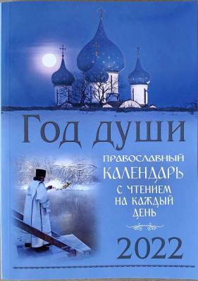 Год души: Православный календарь на 2022 год. - купить в интернет-магазине