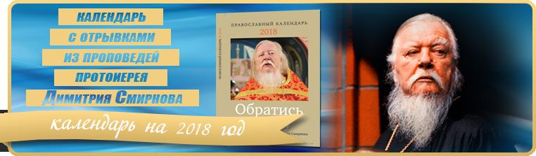 Православный календарь. Обратись к Богу.